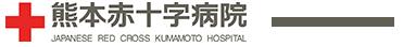 熊本赤十字病院RECRUITMENT